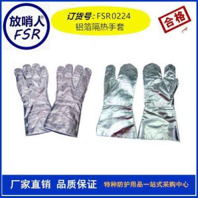铝箔隔热手套高温防护手套