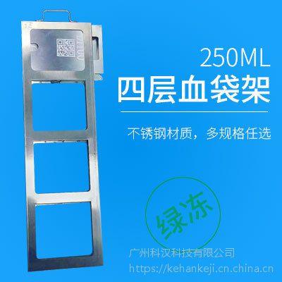 血袋架 液氮罐冷冻袋架冻存架 规格:四层250ml