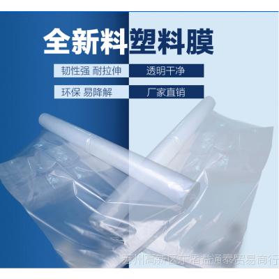 苏州益通泰常年批发定做2米到12米宽PE包装薄膜塑料布