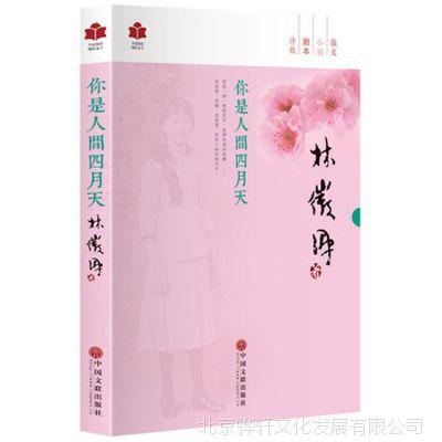 正版书籍 你是人间四月天 林徽因传记 林徽因散文小说作品全集