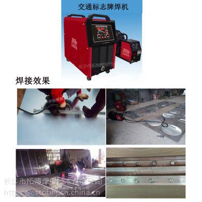 供应交通标牌焊机 广告标牌焊机