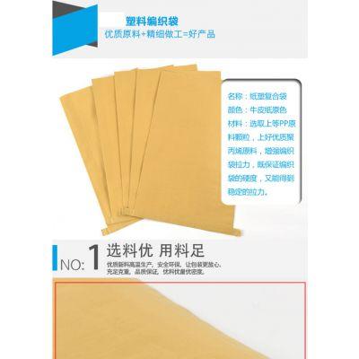 深圳A级纸塑复合袋厂家 中国化工纸塑复合袋 食品 物流纸袋 建筑编织袋 吨袋 规格尺寸55*80