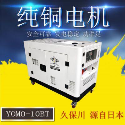 低油耗10kw静音柴油发电机组