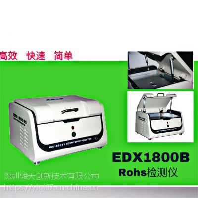 EDX1800B-含铅元素超标测试仪铅含量检测仪