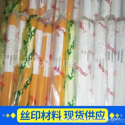 日本NBC网纱 150T/380目-27Y-136CM丝印涤纶网布筛网 丝网印刷材料批发