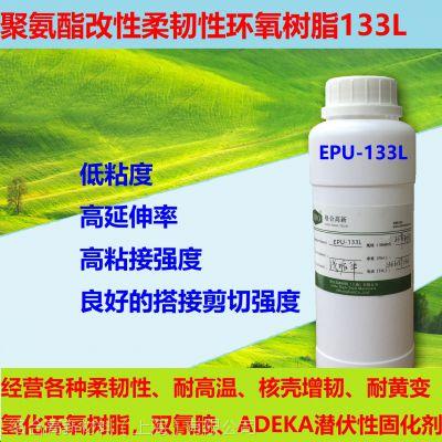 低粘度,高延伸率聚氨酯改性环氧树脂 EPU-133L