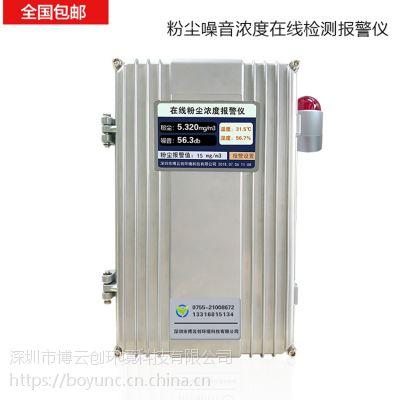 厂家直销粉尘噪音检测仪 四合一温湿度粉尘噪音浓度在线检测报警仪