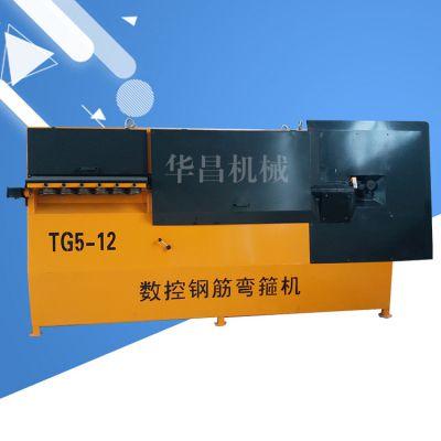 华昌TG5-12数控钢筋弯箍切断机 全自动弯曲机 圆钢折弯机