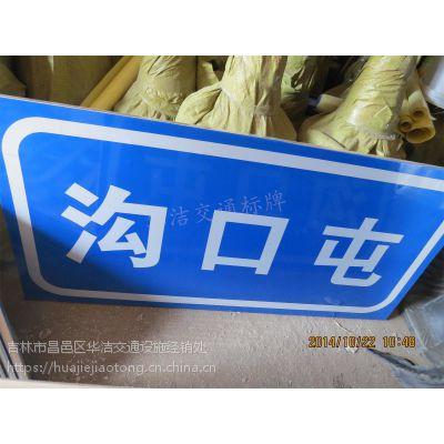 大兴安岭地区交通标牌