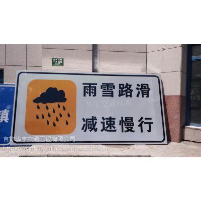 四平交通标志牌