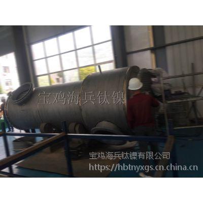 钛列管式换热器 -宝鸡海兵钛镍