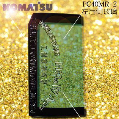 KOMATSU/小松PC40MR-2小钩机_门后玻璃_左后窗玻璃