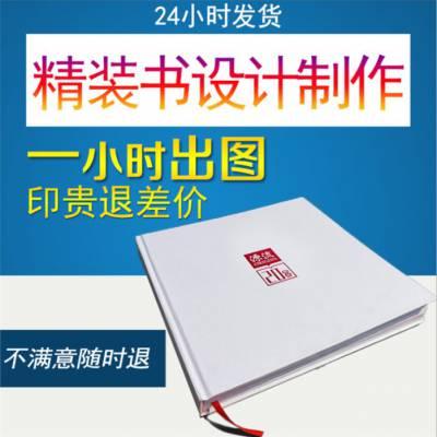 书刊印刷产品的种类-东坑镇书刊-盈联印刷有保障