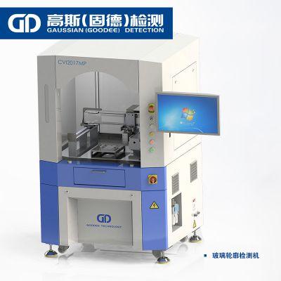 东莞固德自动化CCD外观检测机 视觉检测设备 自动化设备