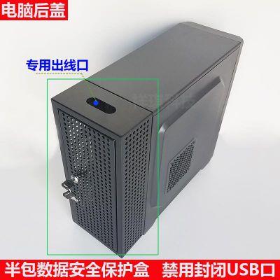 半包台式机箱后盖 半包PC安全机箱 安全机箱 电脑如何禁用USB接口
