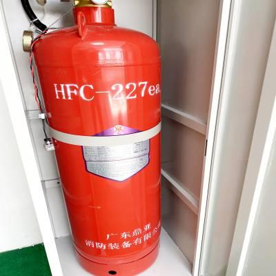 惠州七氟丙烷 气体灭火设备 机房自动灭火装置厂家直销 免费设计