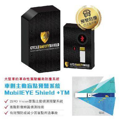 Mobileye Shield + TM公交车和卡车防撞预警系统