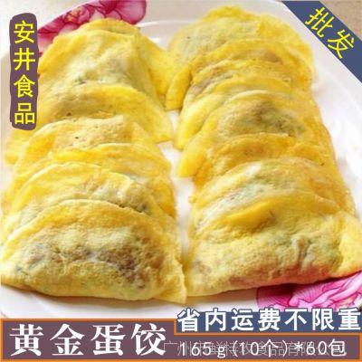 安井黄金蛋饺 速冻鸡蛋饺子广东特色点心火锅麻辣烫食材 165g10个