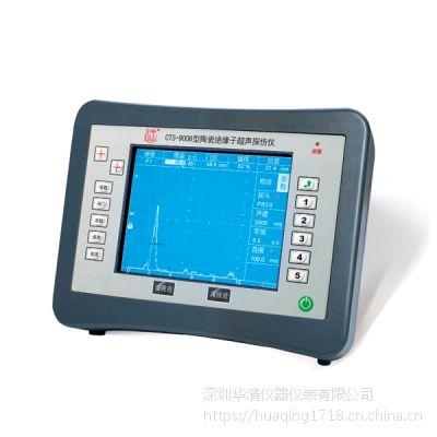 陶瓷绝缘子数字超声探伤仪CTS-9008 说明书