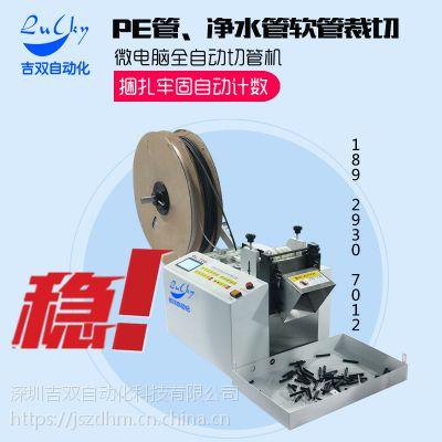 自动铁氟龙管软管切管机微电脑自动裁切机镍片裁切机