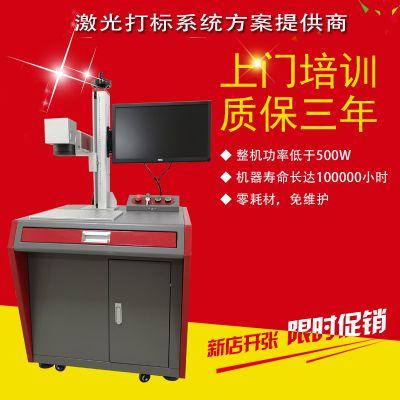 30W激光打标机光纤价格 充电宝外壳激光刻字机山东光谷售后放心