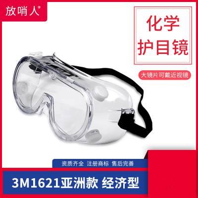 3M1621护目镜 防化眼镜 防护眼镜 眼罩