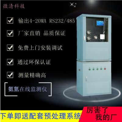 氨氮在线监测仪 蒸馏纳氏分光光度比色法
