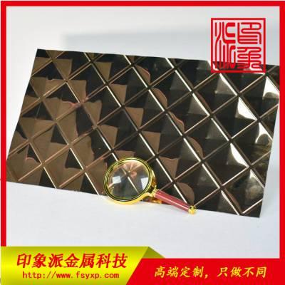304镜面古铜菱形不锈钢冲压板 印象派金属不锈钢装饰板材