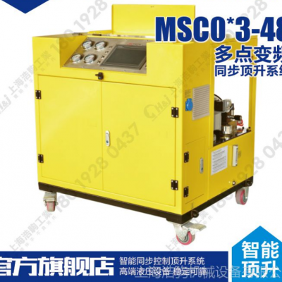 上海液压站 MSC0*3-48 多点变频同步顶升系统 浩驹工业