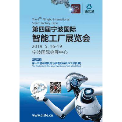 2019宁波国际智能工厂展览会