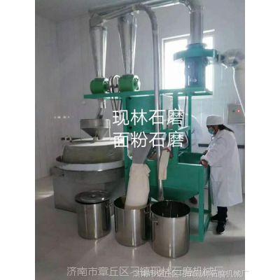 厂家直销五谷杂粮高效率全自动风机式面粉石磨
