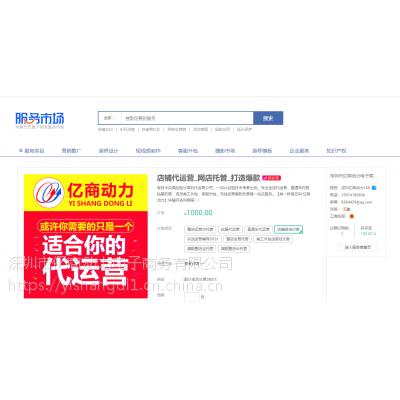 深圳电商培训 网店培训 淘宝天猫培训