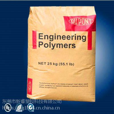 哪里有加纤30的聚酰胺 PA66美国杜邦 80G33L NC010