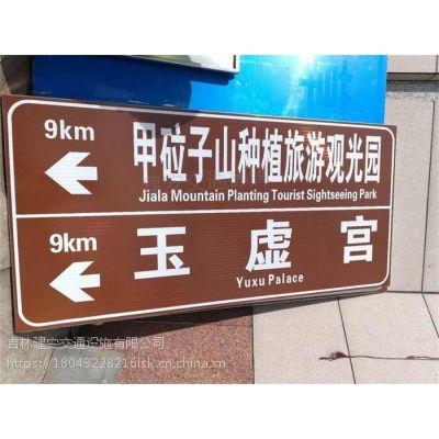 佳木斯旅游景区交通标志牌