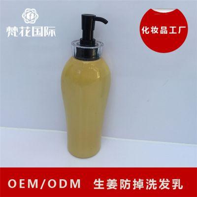 汕尾生姜洗发水-梵花化妆品-代加工生姜洗发水需要多少钱?
