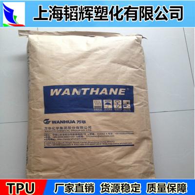 TPU/烟台万华/WHT-1185 挤出注塑级 耐水解耐老化 聚氨酯