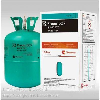 科慕原杜邦制冷剂 原厂正品 R22 空调冷媒雪种 净重22.3kg 假货包退