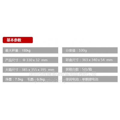 香山电子体重秤EB9021 酒店客房圆形玻璃面电子体重秤