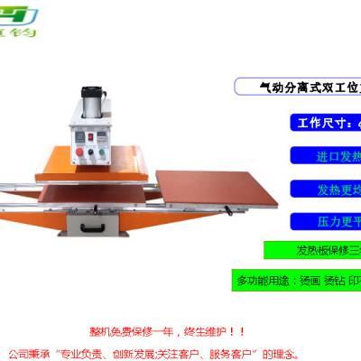 气动双工位烫图机_供应气动双工位烫画机高压烫画机热转印机