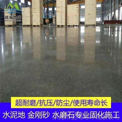 广东耐磨地坪金刚砂 地面翻新工程 水泥固化剂地坪施工专业施工队
