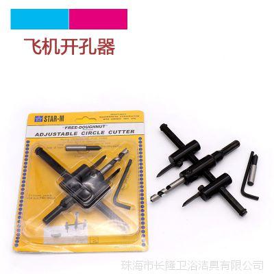 飞机型开孔器30-120mm 大小可调木工开孔器 扩孔器 木工钻头