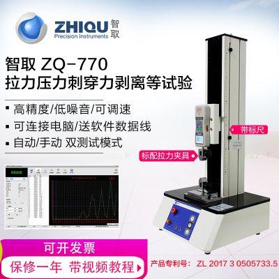 智取 ZQ-770 0-100公斤/1000N 高精度电动拉压力试验机