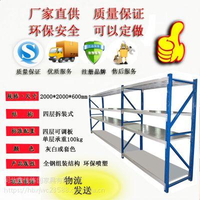 中型仓储货架 金属钢制承重货架 河北廊坊厂家xjwc品牌 钢管环保喷塑 支持定制