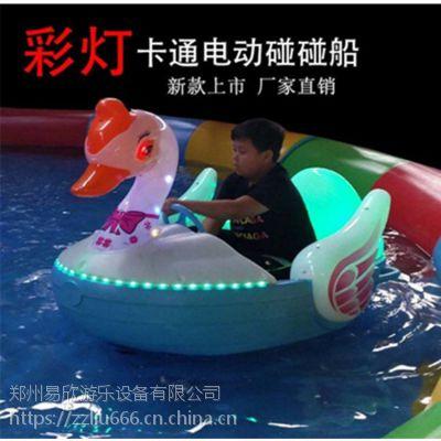 2018新款儿童水上手摇船电动船 亲子双人彩灯游乐玩具电动碰碰船