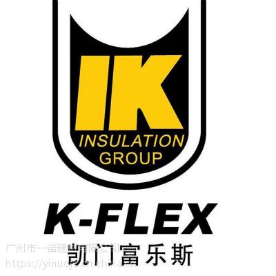 意大利力索兰特凯门富乐斯K-FLEX原厂出货 项目直销