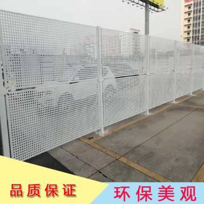 珠海冲孔围挡厂家直销道路建筑工程冲孔围挡 房地产加固隔离防护栏