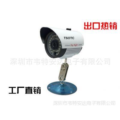 工厂直销外贸出口高清监控摄像机  1200线防水红外夜视摄像头