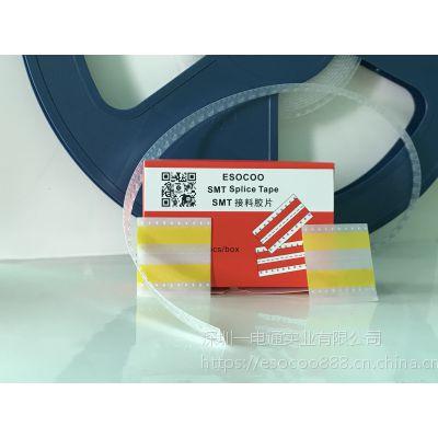 广东东莞一电通/ESOCOO厂家供应高粘SMT16mm黄色接料带