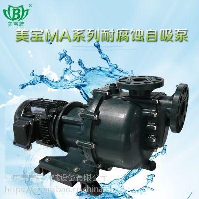 美宝耐酸碱循环自吸水泵 高效节 防腐蚀卧式化工泵 调节池提升泵