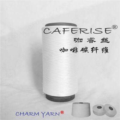 咖睿丝、 咖啡碳纤维、咖啡碳丝、功能:抑菌、消臭、远红外、 (涤纶DTY150D/144F)